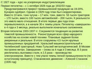 С 1927 года – курс на ускоренную индустриализацию Первая пятилетка – с 1 октября