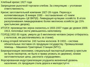 Хлебный кризис 1927 года Запрещение рыночной торговли хлебом. За спекуляцию – уг