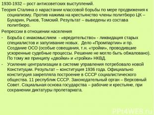 1930-1932 – рост антисоветских выступлений. Теория Сталина о нарастании классово