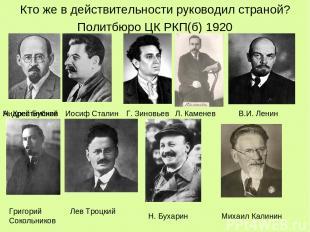 Кто же в действительности руководил страной? Политбюро ЦК РКП(б) 1920 Иосиф Стал