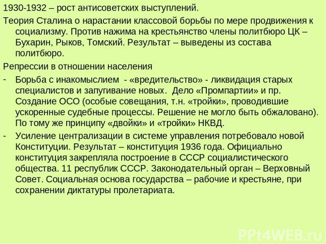 1930-1932 – рост антисоветских выступлений. Теория Сталина о нарастании классовой борьбы по мере продвижения к социализму. Против нажима на крестьянство члены политбюро ЦК – Бухарин, Рыков, Томский. Результат – выведены из состава политбюро. Репресс…