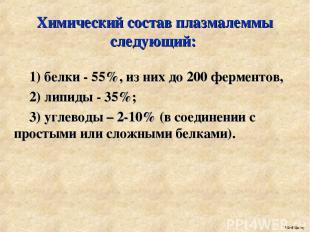 Химический состав плазмалеммы следующий: 1) белки - 55%, из них до 200 ферментов