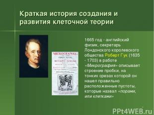 Краткая история создания и развития клеточной теории * 1665 год - английский физ