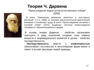 """* Теория Ч. Дарвина """"Происхождение видов путем естественного отбора"""" (1859) В"""