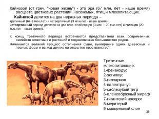 """* Кайнозой (от греч. """"новая жизнь"""") - это эра (67 млн. лет - наше время) расцвет"""