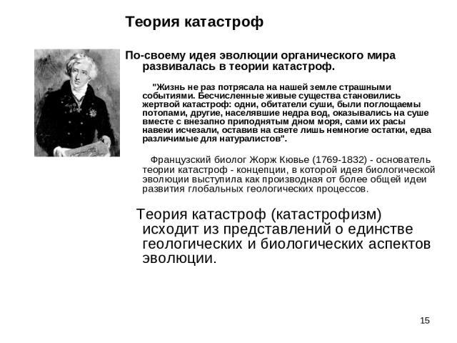 * Теория катастроф По-своему идея эволюции органического мира развивалась в теории катастроф.