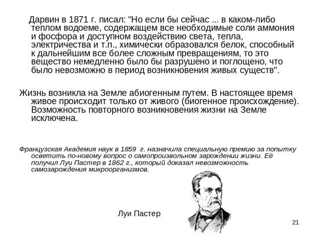 * Дарвин в 1871 г. писал: