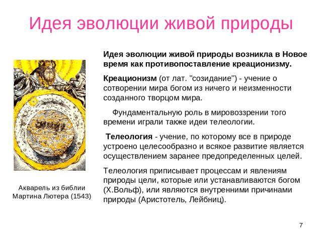 * Идея эволюции живой природы Акварель из библии Мартина Лютера (1543) Идея эволюции живой природы возникла в Новое время как противопоставление креационизму. Креационизм (от лат.