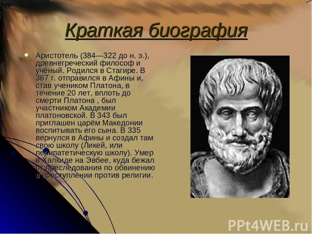 a biography of plato the philosopher Plato was a classical greek philosopher born 428-7 bce and died in 348-7 bce at the age of 80-81 the trio of plato, socrates (his teacher) and aristotle (his student) they laid the fundamentals of western.