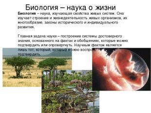 Биология – наука о жизни Биология – наука, изучающая свойства живых систем. Она
