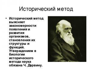 Исторический метод Исторический метод выясняет закономерности появления и развит