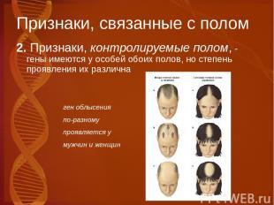 Признаки, связанные с полом 2. Признаки, контролируемые полом, - гены имеются у