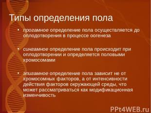 Типы определения пола прогамноеопределение пола осуществляется до оплодотворени