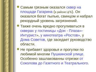 Самым грязным оказался сквер на площади Гагарина (в районе ЦГБ). Он оказался бог