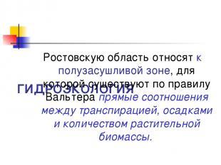 ГИДРОЭКОЛОГИЯ Ростовскую область относят к полузасушливой зоне, для которой суще