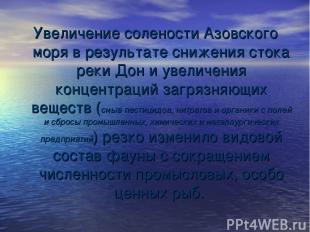 Увеличение солености Азовского моря в результате снижения стока реки Дон и увели