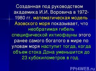 Созданная под руководством академика И.И. Воровича в 1972-1980 гг. математическа