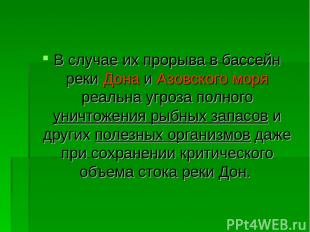 В случае их прорыва в бассейн реки Дона и Азовского моря реальна угроза полного