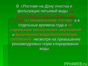 В г.Ростове-на-Дону очистка и фильтрация питьевой воды не обеспечивает выполнени