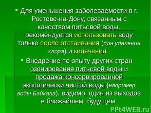 Для уменьшения заболеваемости в г. Ростове-на-Дону, связанным с качеством питьев
