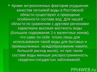Кроме антропогенных факторов ухудшения качества питьевой воды в Ростовской облас