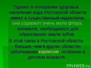 Однако в отношении здоровья населения вода Ростовской области имеет и существенн
