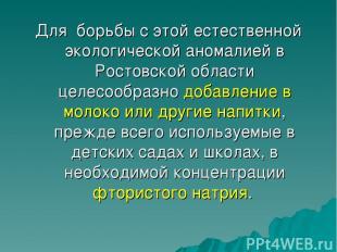Для борьбы с этой естественной экологической аномалией в Ростовской области целе