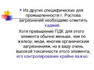 Из других специфических для промышленности г. Ростова загрязнений необходимо отм