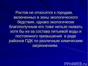 Ростов не относится к городам, включенных в зоны экологического бедствия, однако