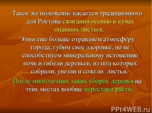Такое же положение касается традиционного для Ростова сжигания осенью в кучах оп