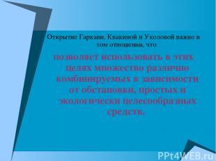 Открытие Гаркави, Квакиной и Уколовой важно в том отношении, что позволяет испол