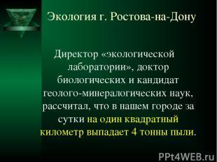 Экология г. Ростова-на-Дону Директор «экологической лаборатории», доктор биологи