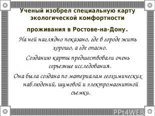 Ученый изобрел специальную карту экологической комфортности проживания в Ростове
