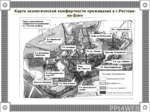 Карта экологической комфортности проживания в г.Ростове-на-Дону