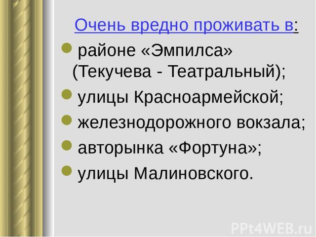 Очень вредно проживать в: районе «Эмпилса» (Текучева - Театральный); улицы Красноармейской; железнодорожного вокзала; авторынка «Фортуна»; улицы Малиновского.