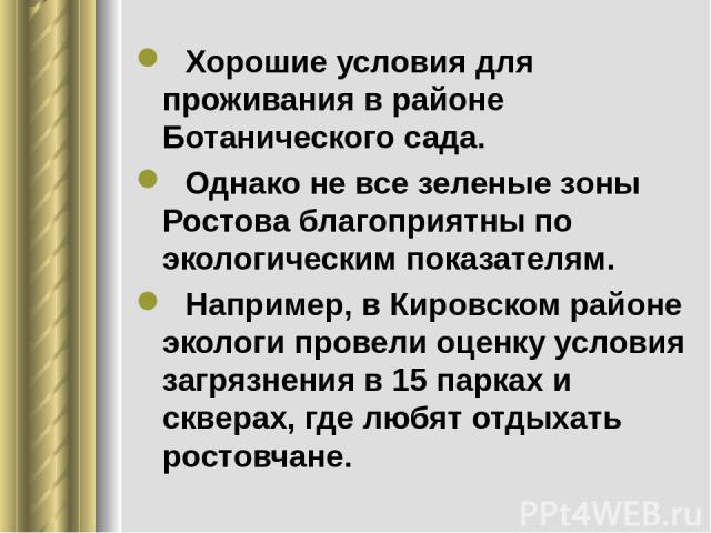 Хорошие условия для проживания в районе Ботанического сада. Однако не все зеленые зоны Ростова благоприятны по экологическим показателям. Например, в Кировском районе экологи провели оценку условия загрязнения в 15 парках и скверах, где любят отдыха…