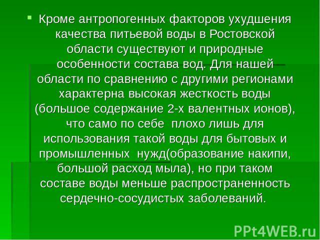 Кроме антропогенных факторов ухудшения качества питьевой воды в Ростовской области существуют и природные особенности состава вод. Для нашей области по сравнению с другими регионами характерна высокая жесткость воды (большое содержание 2-х валентных…