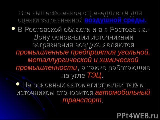 Все вышесказанное справедливо и для оценки загрязненной воздушной среды. В Ростовской области и в г. Ростове-на-Дону основными источниками загрязнения воздуха являются промышленные предприятия угольной, металлургической и химической промышленности, …