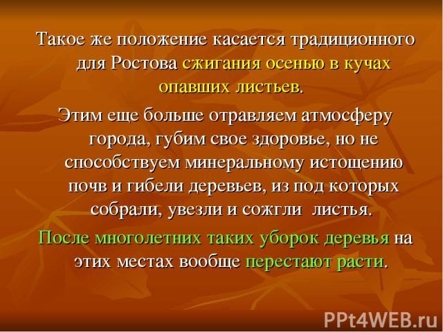 Такое же положение касается традиционного для Ростова сжигания осенью в кучах опавших листьев. Этим еще больше отравляем атмосферу города, губим свое здоровье, но не способствуем минеральному истощению почв и гибели деревьев, из под которых собрали,…