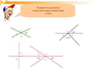 Найдите на рисунках градусные меры неизвестных углов. 1 2 30° 4 1 20° 5 3 120° 2