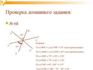 № 68 Проверка домашнего задания: O A B C D E F 50° 70° Решение: Угол ВОС = углу