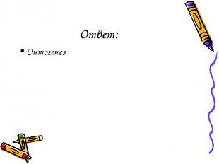 Ответ: Онтогенез
