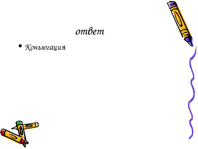 ответ Коньюгация