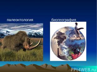 палеонтология биогеография
