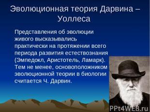 Эволюционная теория Дарвина – Уоллеса Представления об эволюции живого высказыва