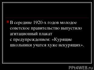 Всередине 1920-х годов молодое советское правительство выпустило агитационный п