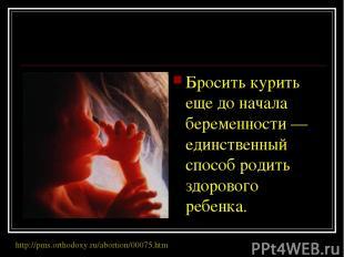 Бросить курить еще доначала беременности— единственный способ родить здорового