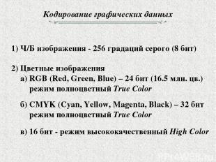 Кодирование графических данных 1) Ч/Б изображения - 256 градаций серого (8 бит)