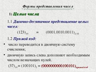 Формы представления чисел 1.1 Двоично-десятичное представление целых чисел: (123