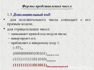 Формы представления чисел 1.3 Дополнительный код: для положительного числа совпа